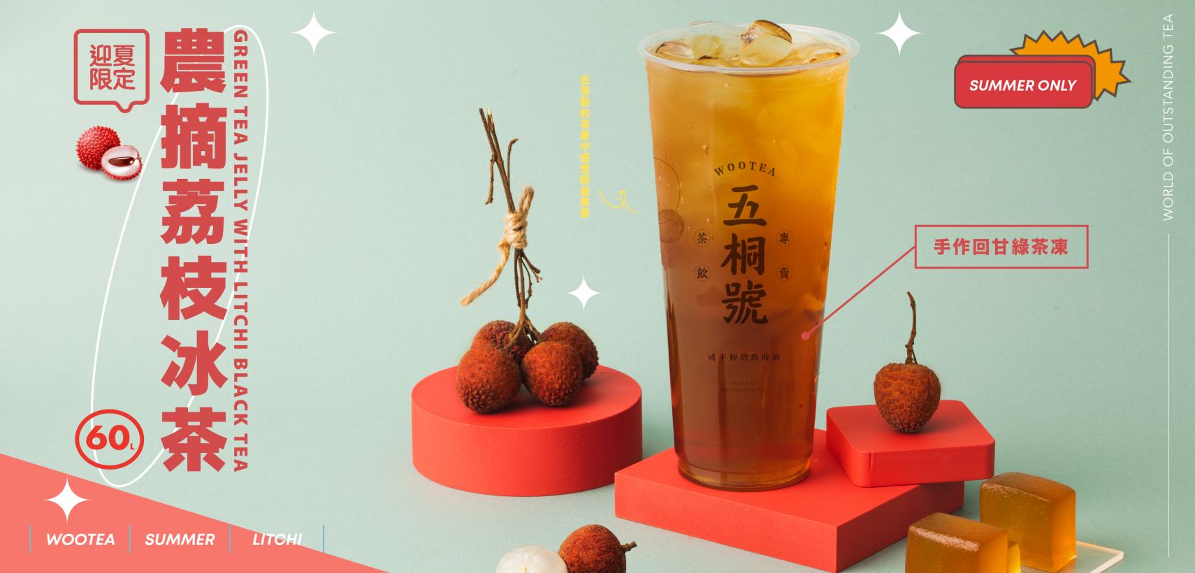 農摘荔枝冰茶
