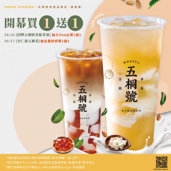 五桐號WooTEA 安居店 新門市開幕慶第3發